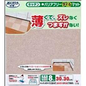 サンコー バリアフリータイルマット 30×30cm 8枚入 KD-34(無地ベージュ)[KD34]