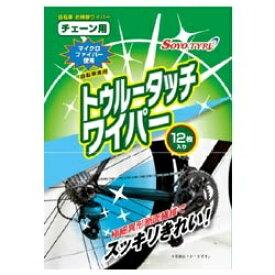 SOYOTYRE ソーヨータイヤ 自転車 お掃除ワイパー チェーン用(12枚入り)