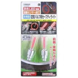 ヤザワ YAZAWA 空気バルブ用セーフティライト(レッド)LB202RD