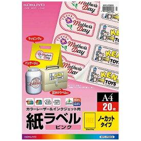 コクヨ KOKUYO カラーLBP&インクジェット用紙ラベル (A4・20枚) KPC-F590P[KPCF590P]