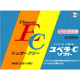 【第3類医薬品】 ユベラ-Cソフト(96包)〔ビタミン剤〕【wtmedi】エーザイ Eisai