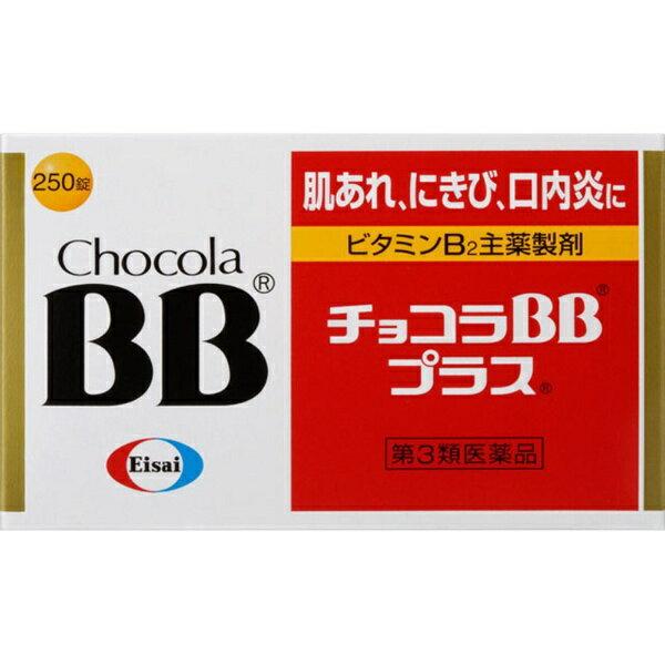 【第3類医薬品】 チョコラBBプラス(250錠)〔ビタミン剤〕エーザイ Eisai