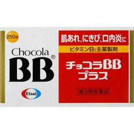 【第3類医薬品】 チョコラBBプラス(250錠)〔ビタミン剤〕【rb_pcp】エーザイ Eisai