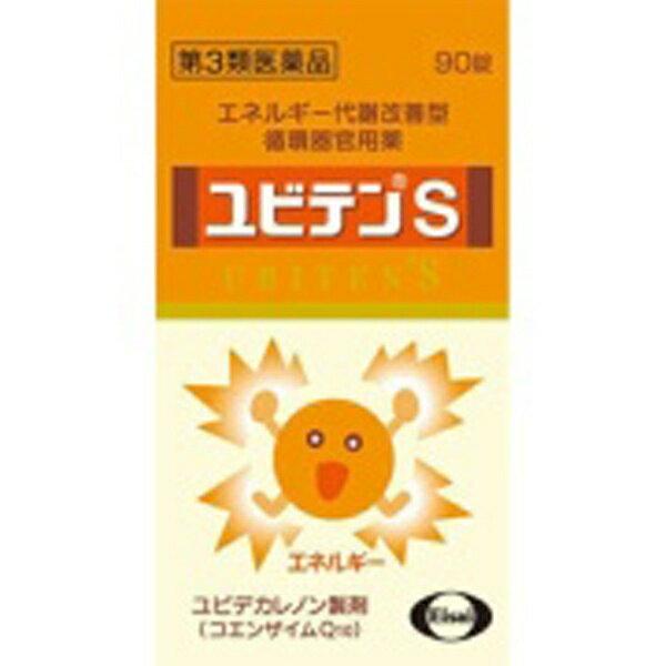【第3類医薬品】 ユビテンS(90錠)★セルフメディケーション税制対象商品エーザイ Eisai