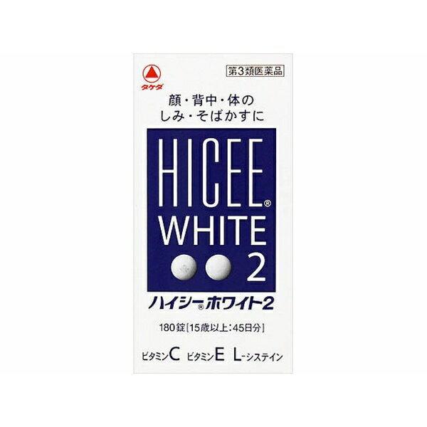 【第3類医薬品】 ハイシーホワイト2(180錠)〔ビタミン剤〕武田薬品工業 Takeda