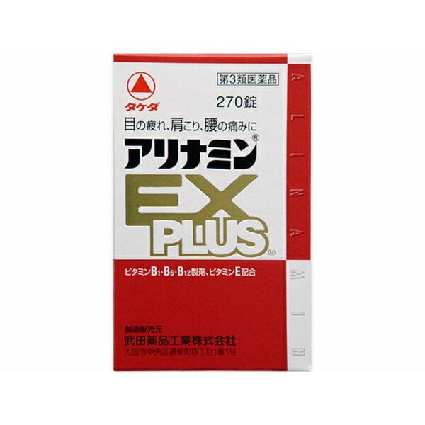 【第3類医薬品】 アリナミンEXプラス(270錠)〔ビタミン剤〕【送料無料】 武田薬品工業 Takeda
