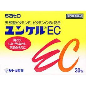 【第3類医薬品】 ユンケルEC (30包)〔ビタミン剤〕【wtmedi】佐藤製薬 sato