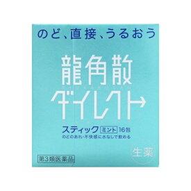 【第3類医薬品】 龍角散ダイレクトスティックミント(16包)【rb_pcp】龍角散