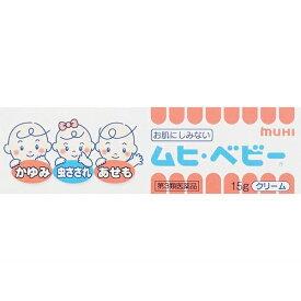 【第3類医薬品】 ムヒ・ベビー(15g)【wtmedi】池田模範堂