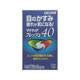 【第3類医薬品】 マイティアフレッシュ40(15mL)〔目薬〕武田薬品工業 Takeda