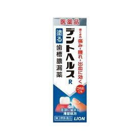 【第3類医薬品】 デントヘルスR(10g)【wtmedi】LION ライオン