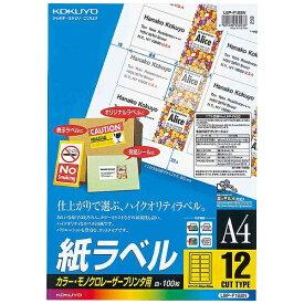 コクヨ KOKUYO マルチラベル カラーレーザー&コピー LBP-F192N [A4 /100シート /12面][LBPF192]【wtcomo】