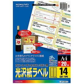 コクヨ KOKUYO マルチラベル カラーレーザー&コピー 白 LBP-G6914 [A4 /20シート /14面 /光沢][LBPG6914]【wtcomo】