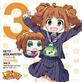 メディアファクトリー MEDIA FACTORY 高槻やよい&やよ/PETIT IDOLM@STER Twelve Seasons! Vol.3 【CD】
