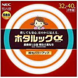 NEC エヌイーシー FCL32.40ELR-SHG-A 丸形蛍光灯(FCL) ホタルックα RELAX色 [電球色][FCL3240ELRSHGA]