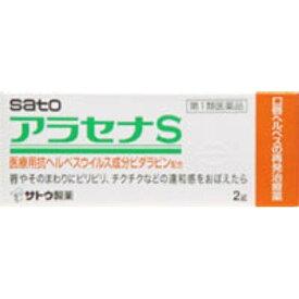 【第1類医薬品】 アラセナS(2g)【第一類医薬品ご購入の前にを必ずお読みください】佐藤製薬 sato