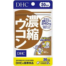 DHC ディーエイチシー DHC(ディーエイチシー) 濃縮ウコン 20日分(40粒)〔栄養補助食品〕【wtcool】