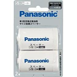 パナソニック Panasonic BQ-BS1/2B 【単1形】充電式電池用「エネループ・充電式エボルタ」 単1形サイズ変換スペーサー(2本入) BQ-BS1/2B[BQBS12B] panasonic