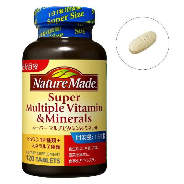 大塚製薬 Otsuka NatureMade(ネイチャーメイド)スーパーマルチビタミン&ミネラル(120粒)