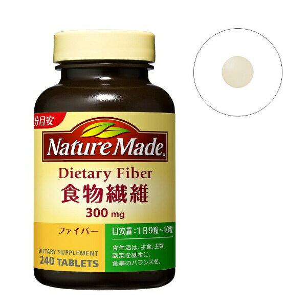 大塚製薬 【NatureMade(ネイチャーメイド)】食物繊維(240粒)