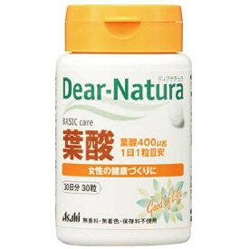 アサヒグループ食品 Asahi Group Foods Dear-Natura(ディアナチュラ) 葉酸(30粒)〔栄養補助食品〕【wtcool】