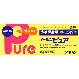 【第(2)類医薬品】 小中学生用ノーシンピュア(24錠)〔鎮痛剤〕アラクス ARAX