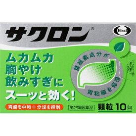 【第2類医薬品】 サクロン(顆粒)(10包)〔胃腸薬〕【wtmedi】エーザイ Eisai