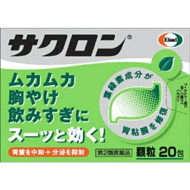 【第2類医薬品】 サクロン(顆粒)(20包)〔胃腸薬〕【wtmedi】エーザイ Eisai