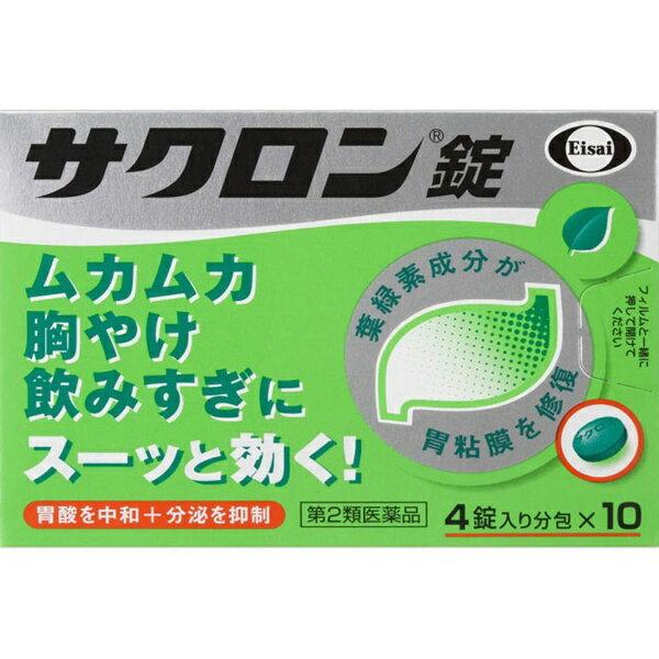 【第2類医薬品】 サクロン錠(40錠)〔胃腸薬〕エーザイ Eisai