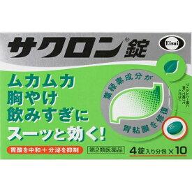 【第2類医薬品】 サクロン錠(40錠)〔胃腸薬〕【wtmedi】エーザイ Eisai