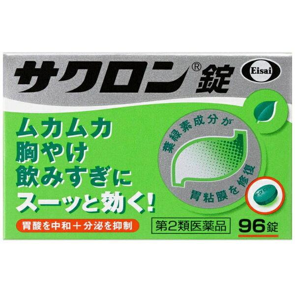 【第2類医薬品】 サクロン錠(96錠)〔胃腸薬〕エーザイ Eisai