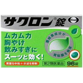 【第2類医薬品】 サクロン錠(96錠)〔胃腸薬〕【wtmedi】エーザイ Eisai