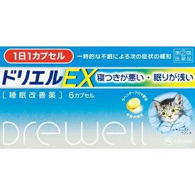 【第(2)類医薬品】 ドリエルEX(6カプセル)〔催眠鎮静剤〕エスエス製薬 SSP