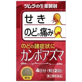 【第(2)類医薬品】 カンポアズマ(8包)ツムラ tsumura