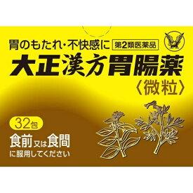 【第2類医薬品】 大正漢方胃腸薬(32包)〔胃腸薬〕【wtmedi】大正製薬 Taisho