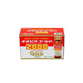 【第2類医薬品】 チオビタゴールド2000(50mL×10本)〔栄養ドリンク〕【wtmedi】大鵬薬品工業
