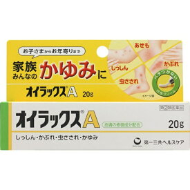 【第(2)類医薬品】 オイラックスA(20g)第一三共ヘルスケア DAIICHI SANKYO HEALTHCARE