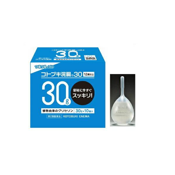 【第2類医薬品】 コトブキ浣腸30(30g×10個)〔浣腸〕ムネ製薬