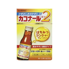 【第2類医薬品】 カコナール2はちみつジンジャーフレーバー(45mL×4本)〔風邪薬〕【wtmedi】第一三共ヘルスケア DAIICHI SANKYO HEALTHCARE