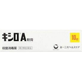 【第2類医薬品】 キシロA軟膏(10g)【wtmedi】第一三共ヘルスケア DAIICHI SANKYO HEALTHCARE