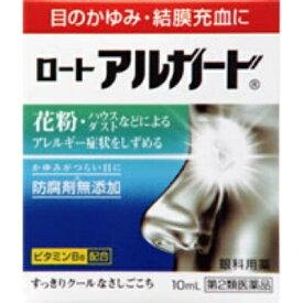 【第2類医薬品】 ロートアルガード(10mL)〔目薬〕【wtmedi】ロート製薬 ROHTO