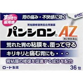 【第2類医薬品】 パンシロンAZ(36包)〔胃腸薬〕【wtmedi】ロート製薬 ROHTO