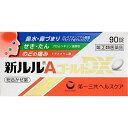 【第(2)類医薬品】 新ルルAゴールドDX(90錠)〔風邪薬〕★セルフメディケーション...