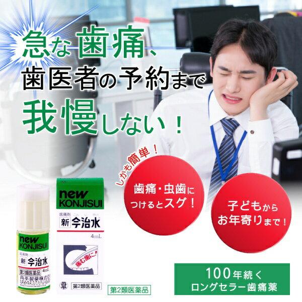 【第2類医薬品】 新今治水(4mL)丹平製薬