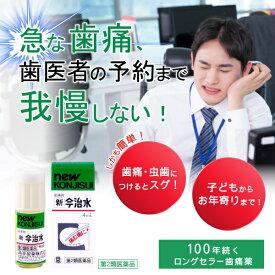 【第2類医薬品】 新今治水(4mL)【wtmedi】丹平製薬 Tampei