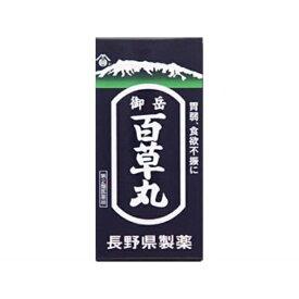 【第2類医薬品】 御岳百草丸(2700粒)〔胃腸薬〕【wtmedi】長野県製薬