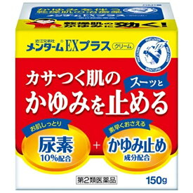 【第2類医薬品】 近江兄弟社メンタームEXプラスクリーム(150g)【wtmedi】近江兄弟社 THE OMI BROTHERHOOD