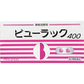 【第2類医薬品】 ビューラック(400錠)〔便秘薬〕皇漢堂製薬