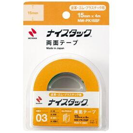 ニチバン NICHIBAN [両面テープ] ナイスタック プラスチック用 強力タイプ (小巻・サイズ:15mm×4m) NW-PK15SF[NWPK15SF]