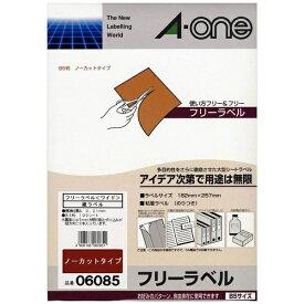 エーワン A-one フリーラベルワイド 手書き用 白無地 06085 [B5 /100シート /1面 /マット]【aoneC2009】